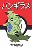 Tyranitar: バンギラス Pokemon Lined Journal Notebook