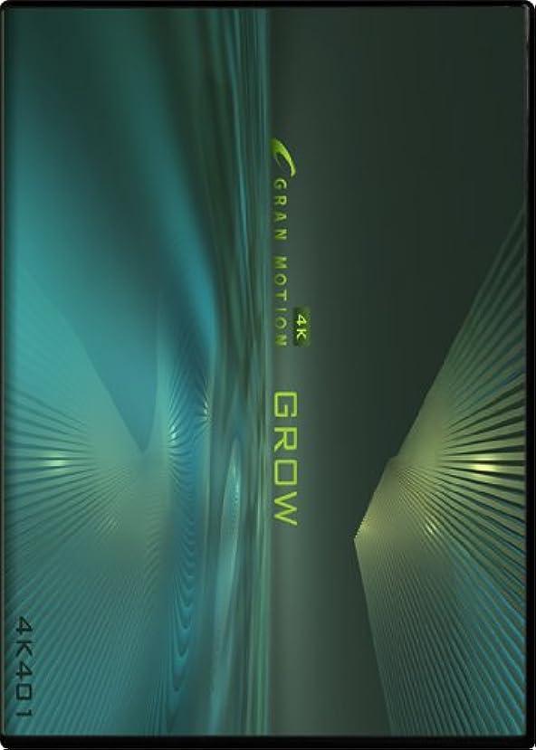 操作遅い裕福な4K401 4Kグランモーション グロー GROW(ロイヤリティフリー動画素材集)