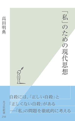 「私」のための現代思想 (光文社新書)