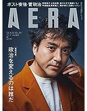 AERA (アエラ) 2021年 9/13 号【表紙:ムロツヨシ】[雑誌]