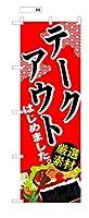 太田旗店 のぼり テークアウト 【96】 60×180cm ポンジ