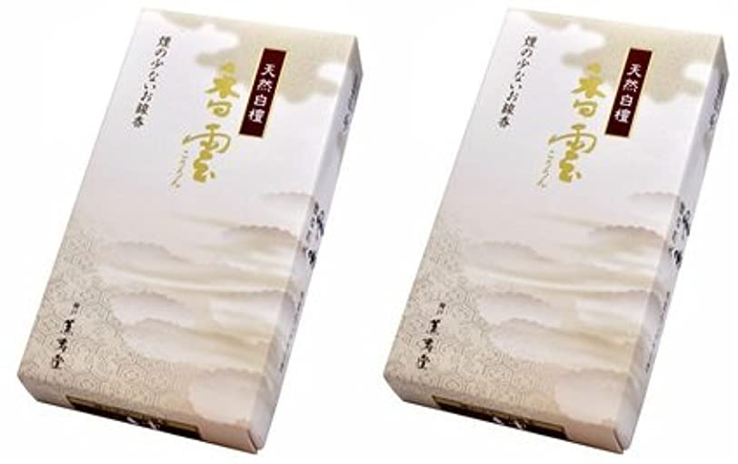 マンハッタン金曜日引き出す薫寿堂 香雲 バラ詰 2箱セット