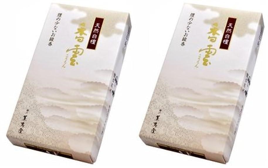 誓う先魔女薫寿堂 香雲 バラ詰 2箱セット