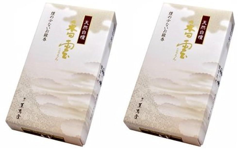 宴会カメラ冷笑する薫寿堂 香雲 バラ詰 2箱セット