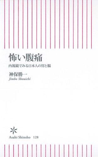怖い腹痛 内視鏡でみる日本人の胃と腸 (朝日新書)