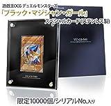 限定遊戯王OCG デュエルモンスターズ 「ブラック・マジシャン・ガール」スペシャルカード(ステンレス製) 10000枚限定品!