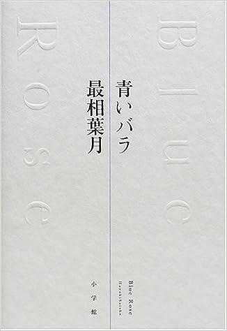 青いバラ (日本語)