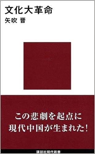 文化大革命 (講談社現代新書)