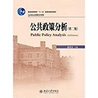 Public Policy Analysis (2nd Edition)(Chinese Edition)