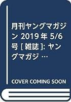 月刊ヤングマガジン 2019年 5/6 号 [雑誌]: ヤングマガジン 増刊