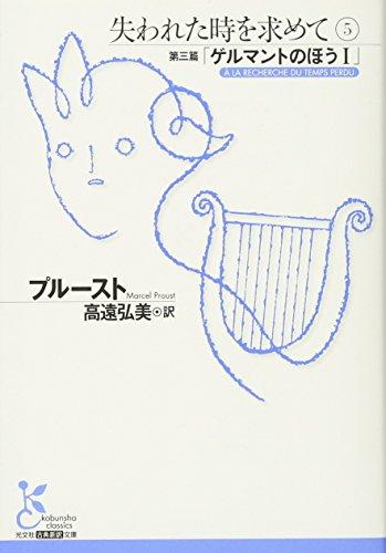 失われた時を求めて 5 第三篇「ゲルマントのほうI」 (古典新訳文庫)