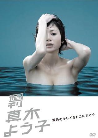 Amazon   週刊真木よう子 景色のキレイなトコに行こう [DVD] -TVドラマ