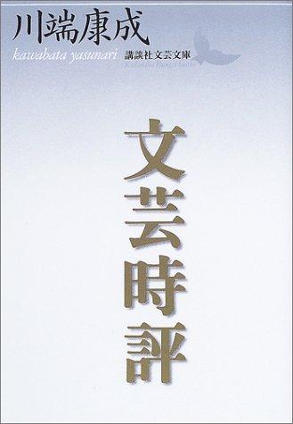 文芸時評 (講談社文芸文庫)