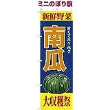 卓上ミニのぼり旗 「南瓜」かぼちゃ 秋の味覚 短納期 既製品 13cm×39cm ミニのぼり