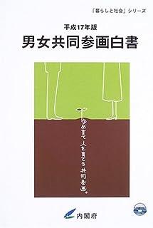 男女共同参画白書〈平成17年版〉 (「暮らしと社会」シリーズ)
