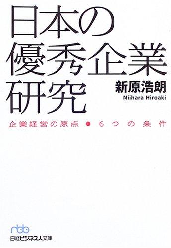 日本の優秀企業研究: 企業経営の原点●6つの条件 (日経ビジネス人文庫)