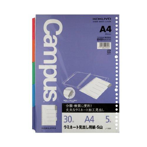 コクヨ キャンパス ラミネートカラー見出し用紙 バインダー ルーズリーフ用 A4 30穴 5枚 ノ-998
