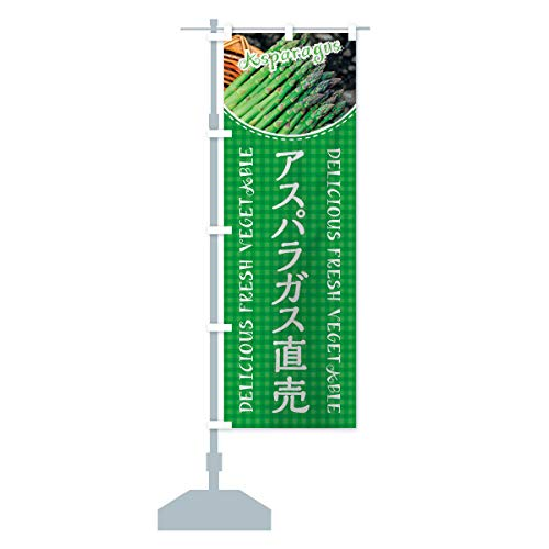アスパラガス直売 のぼり旗 サイズ選べます(ジャンボ90x270cm 左チチ)