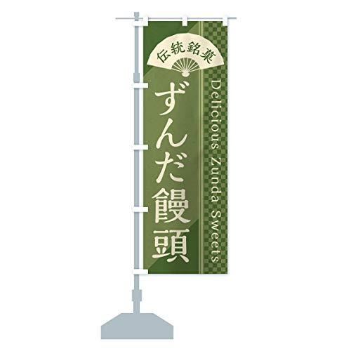 ずんだ饅頭/まんじゅう・和菓子 のぼり旗 サイズ選べます(スリム45x180cm 左チチ)