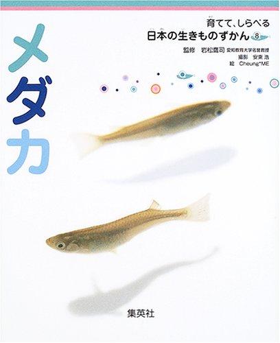 Mirror PDF: 育てて、しらべる 日本の生きものずかん 8 メダカ (育てて、しらべる日本の生きものずかん)