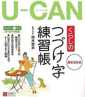 U‐CANのくらしのつづけ字練習帳