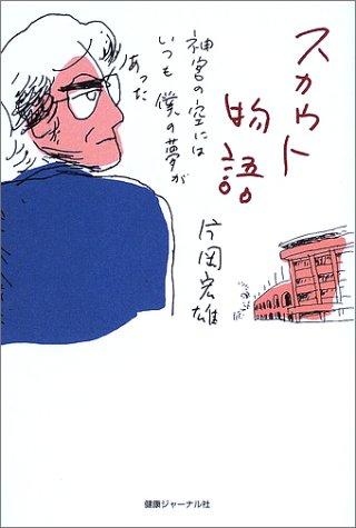 スカウト物語—神宮の空にはいつも僕の夢があった - 片岡 宏雄
