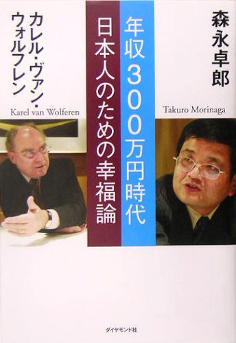 年収300万円時代 日本人のための幸福論