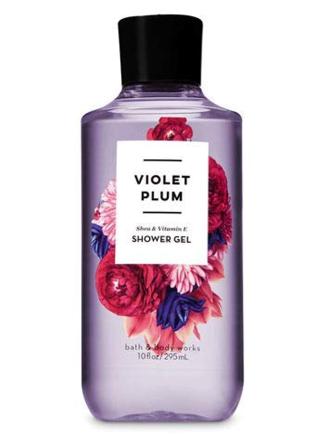 発表する寄生虫精算【Bath&Body Works/バス&ボディワークス】 シャワージェル バイオレットプラム Shower Gel Violet Plum 10 fl oz / 295 mL [並行輸入品]