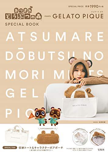 あつまれ どうぶつの森 meets GELATO PIQUE SPECIAL BOOK (ブランドブック)