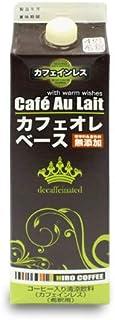 ヒロコーヒー【珈琲シロップ】無添加カフェインレスカフェオレベース1000ml
