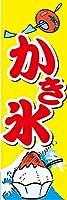 『60cm×180cm(ほつれ防止加工)』お店やイベントに! のぼり のぼり旗 かき氷(黄色)