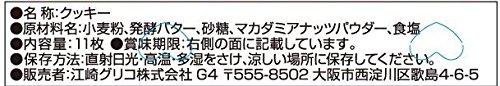 江崎グリコシャルウィ?発酵バターが薫るショートブレッド11枚×5箱クッキー(ビスケット)