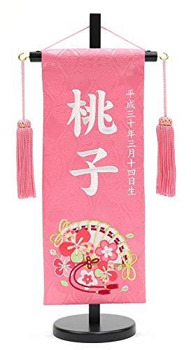 弓戸人形『名前旗(MR1314-2-1)』