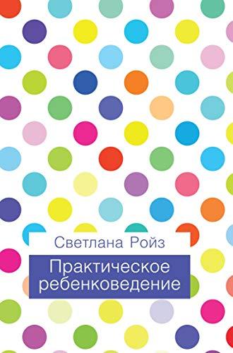 Практическое ребенковедение (English Edition)