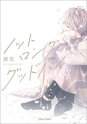 ノット ロンググッドバイ (CHARA コミックス)