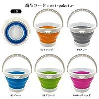 ori-paketu- 洗い桶 折りたたみ 水切りかご 排水機能 キッチン アウトドア コンパクト バケツ