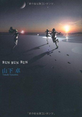RUN RUN RUN (徳間文庫)の詳細を見る