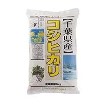 山田屋 千葉コシヒカリ(国産米) 5kg【常温】