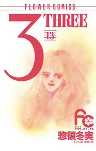 3(THREE)(13) (フラワーコミックス)