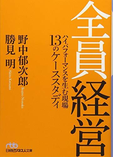 全員経営 ハイパフォーマンスを生む現場 13のケーススタディ (日経ビジネス人文庫)