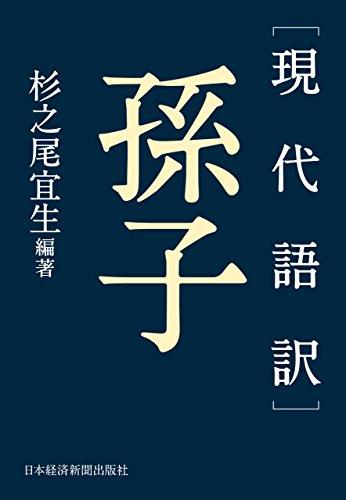 [現代語訳]孫子 (日本経済新聞出版)