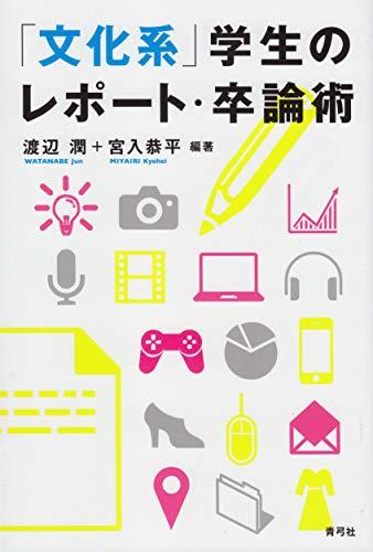 「文化系」学生のレポート・卒論術