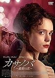 カサノバ ~最期の恋~[DVD]