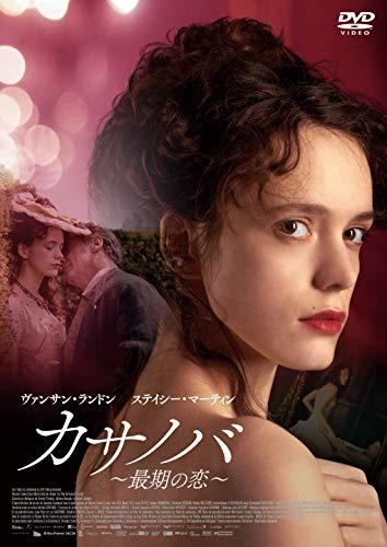 カサノバ ~最期の恋~ [DVD]