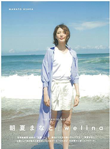 朝夏まなと 1st PHOTO BOOK「welina」 (TOKYO NEWS MOOK)