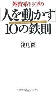 外資系トップの「人を動かす」10の鉄則