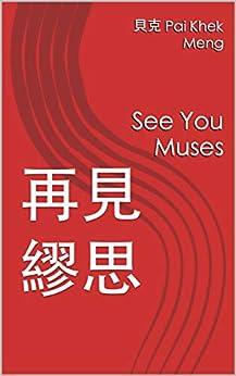 再見繆思: See You Muses (貝克詩歌選集之一) (Traditional Chinese Edition) by [貝克 Pai Khek Meng, Pai Khek Meng]