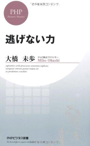 逃げない力 (PHPビジネス新書)