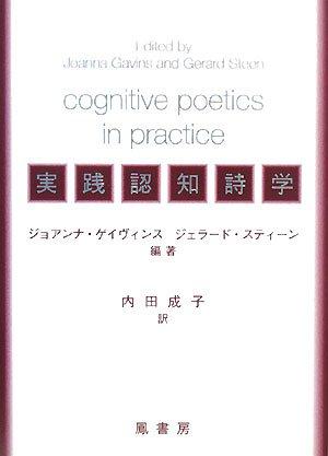 実践認知詩学