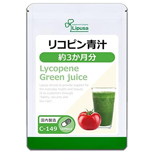 【リプサ公式】 リコピン青汁 約3か月分 C-149 サプリメント